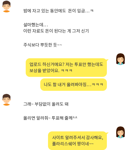 reward kakaotalk